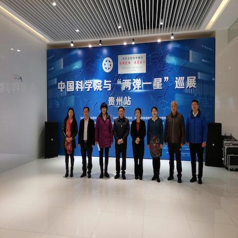 """中国科学院与""""两弹一星""""巡展首站在贵州平塘县天文小镇开展"""