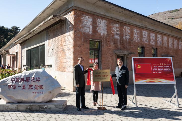 """中国科学院与""""两弹一星""""纪念馆挂牌中国科学院""""攻坚克难、爱国奋斗""""党员主题教育基地"""